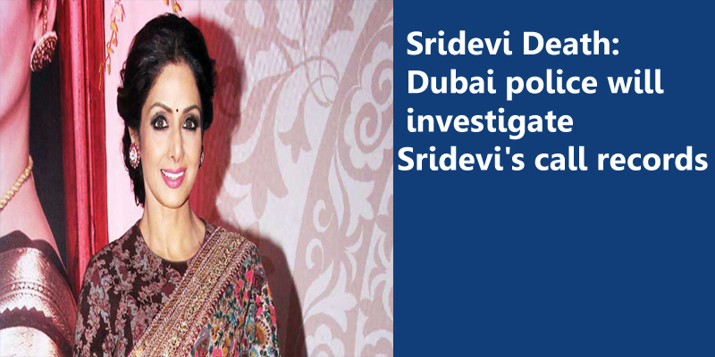 Photo of Sridevi Death: Dubai police will investigate Sridevi's call records