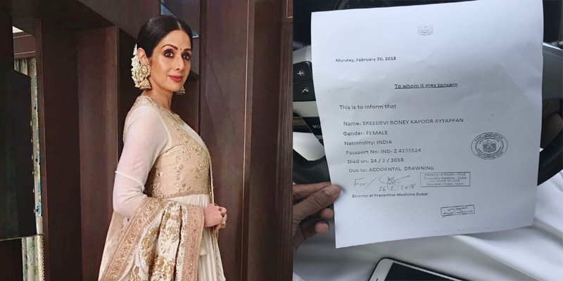 Photo of Sridevi: Sridevi's forensic report has been released