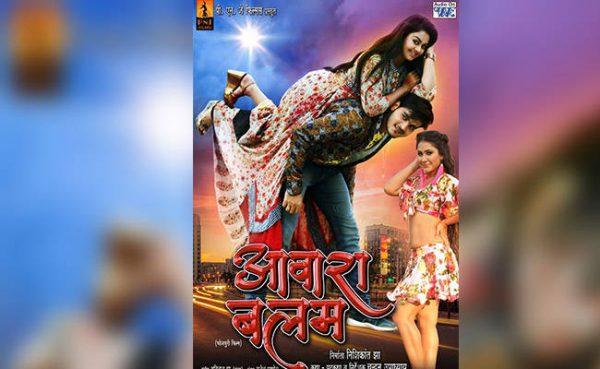 Awara Balam Movie