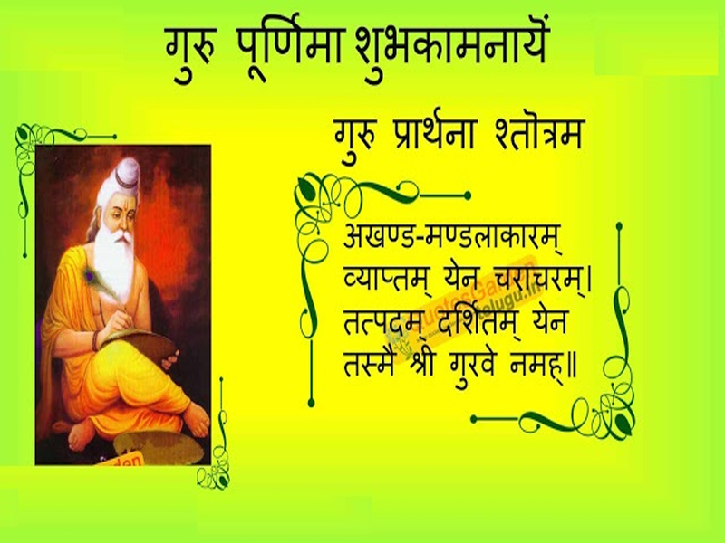 Photo of Guru Purnima Quotes, Inspirational Quotes, Images, 2020