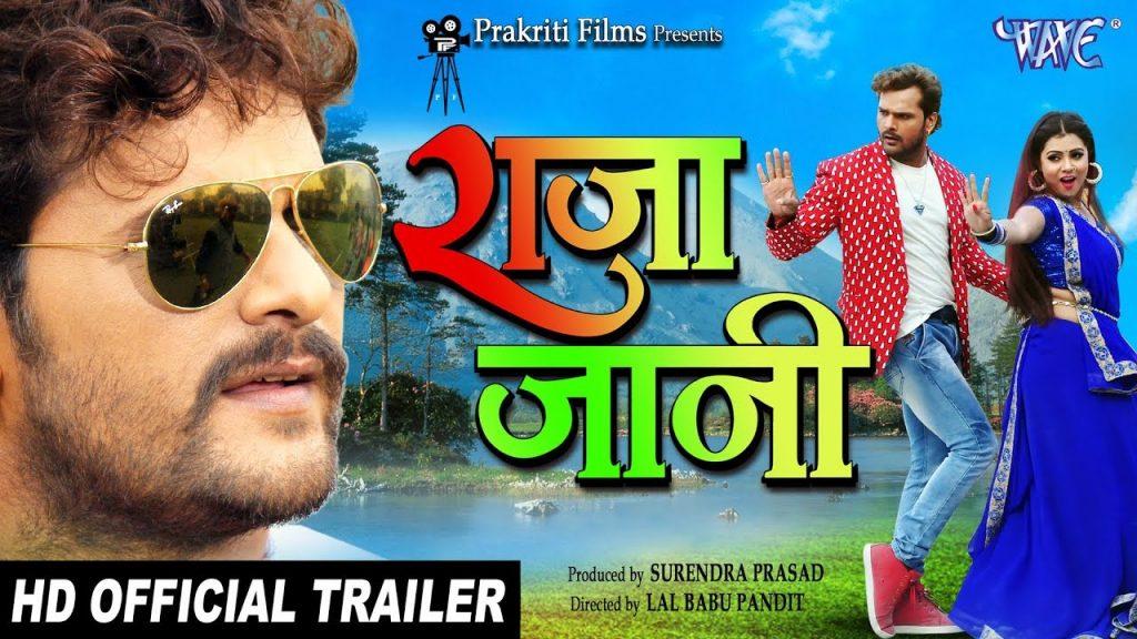 Photo of Raja Jani Movie Review | Raja Jani Trailer | Raja Jani Cast | Release Date