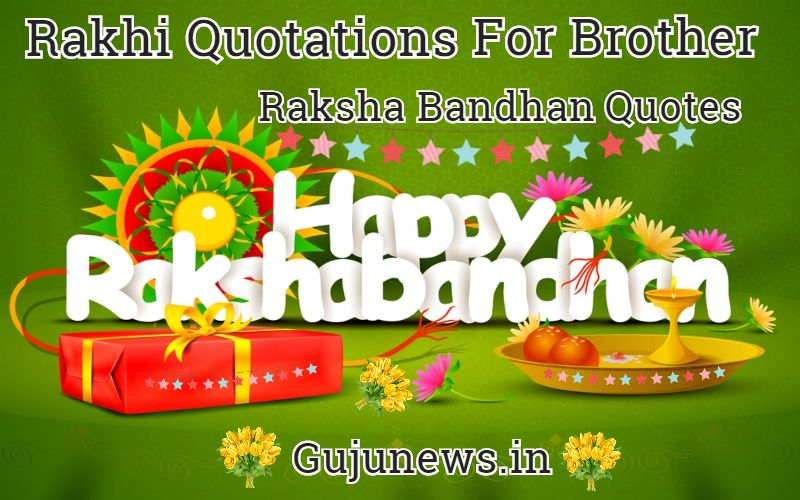 Photo of Rakhi Quotations For Brother – Raksha Bandhan Quotes With Images