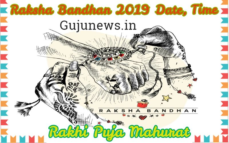 Photo of Raksha Bandhan 2019 Date, Mahurat Time And Rakhi Puja Mahurat