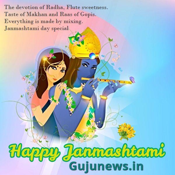 happy janmashtami wishes, krishna janmashtami wishes, happy krishna janmashtami wishes images, happy krishna janmashtami wishes, happy janmashtami wishes in english, happy janmashtami messages, happy janmashtami messages in english, happy janmashtami sms, krishna janmashtami sms, krishna janmashtami messages, krishna janmashtami images,