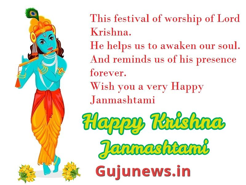 happy janmashtami wishes, krishna janmashtami wishes, happy krishna janmashtami wishes images, happy krishna janmashtami wishes, happy janmashtami wishes in english, happy janmashtami messages, happy janmashtami messages in english, happy janmashtami sms, krishna janmashtami sms, krishna janmashtami messages, krishna janmashtami images,