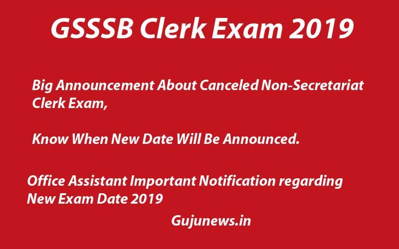 Photo of GSSSB Clerk Exam 2019 | Big Announcement About Canceled Non-Secretariat Clerk Exam