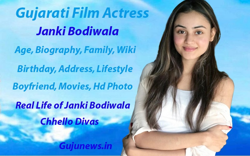 Photo of Janki Bodiwala, Age, Biography, Wiki, Family, Photo, Movies, Real Life