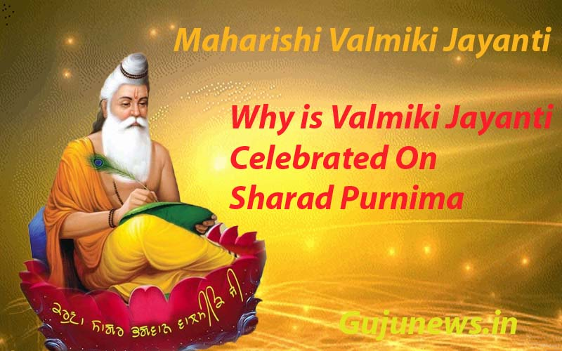 Photo of Valmiki Jayanti 2019: Why is Valmiki Jayanti Celebrated On Sharad Purnima